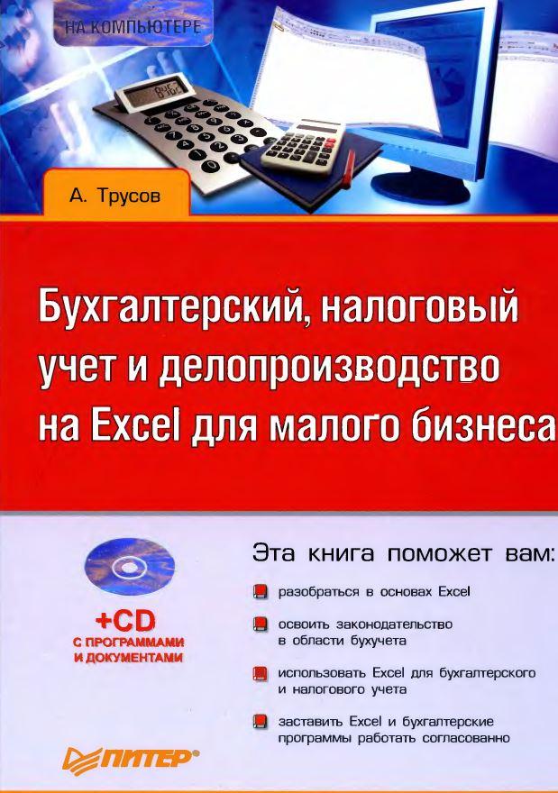 Трусов А. Ф. — Бухгалтерский, налоговый учет и делопроизводство на Excel для малого бизнеса (+CD)