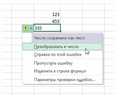 Превращение в таблицах Excel чисел-как-текст в полноценные числа