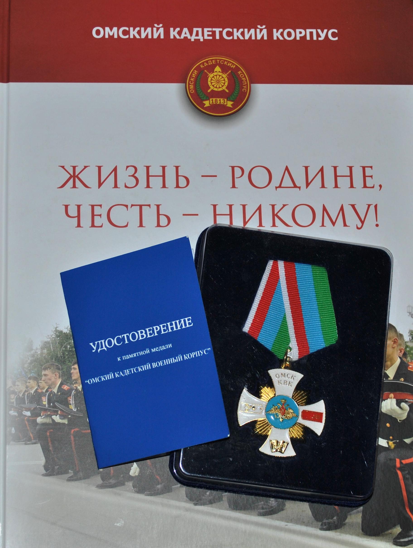 """Памятная медаль """"Омский кадетский военный корпус"""""""