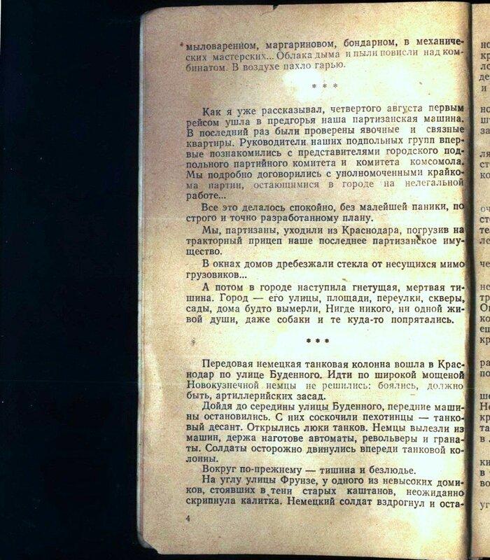 Пётр Игнатов Подполье Краснодара (5).jpg
