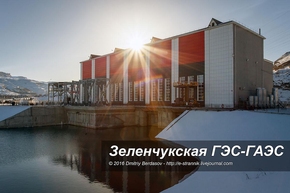 Зеленчукская ГЭС-ГАЭС