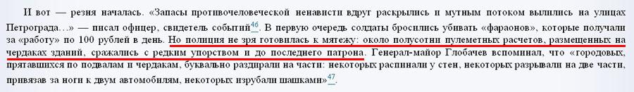 Нефедов Сер АСТОРИЯ Новый мир 2016 №10 подчеркнуто.jpg