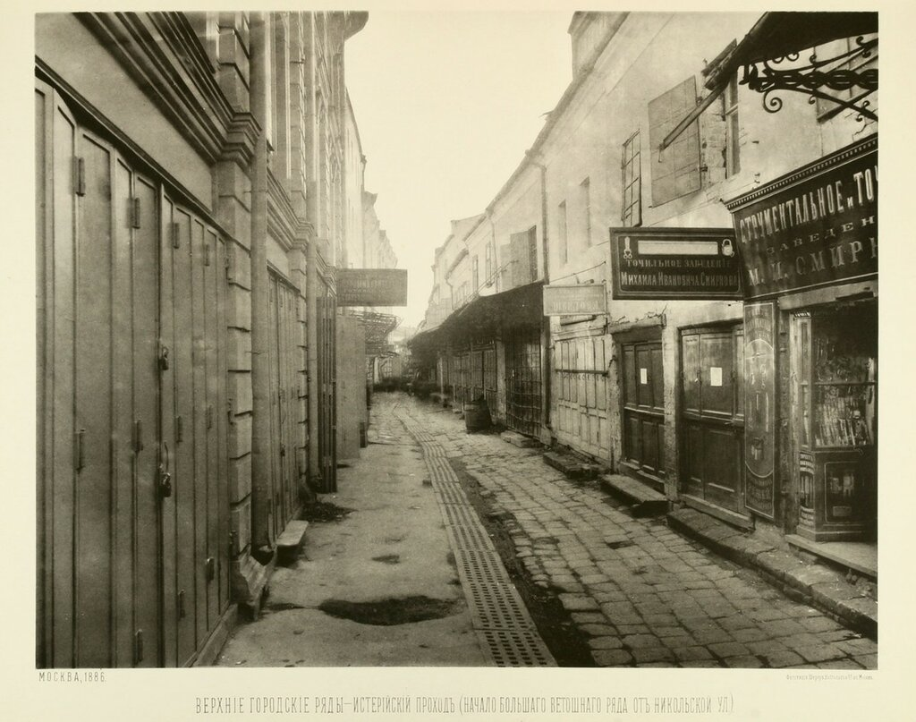 652 Верхние городские ряды - Истерийский проход (начало Большого Ветошного ряда от Никольской улицы).jpg