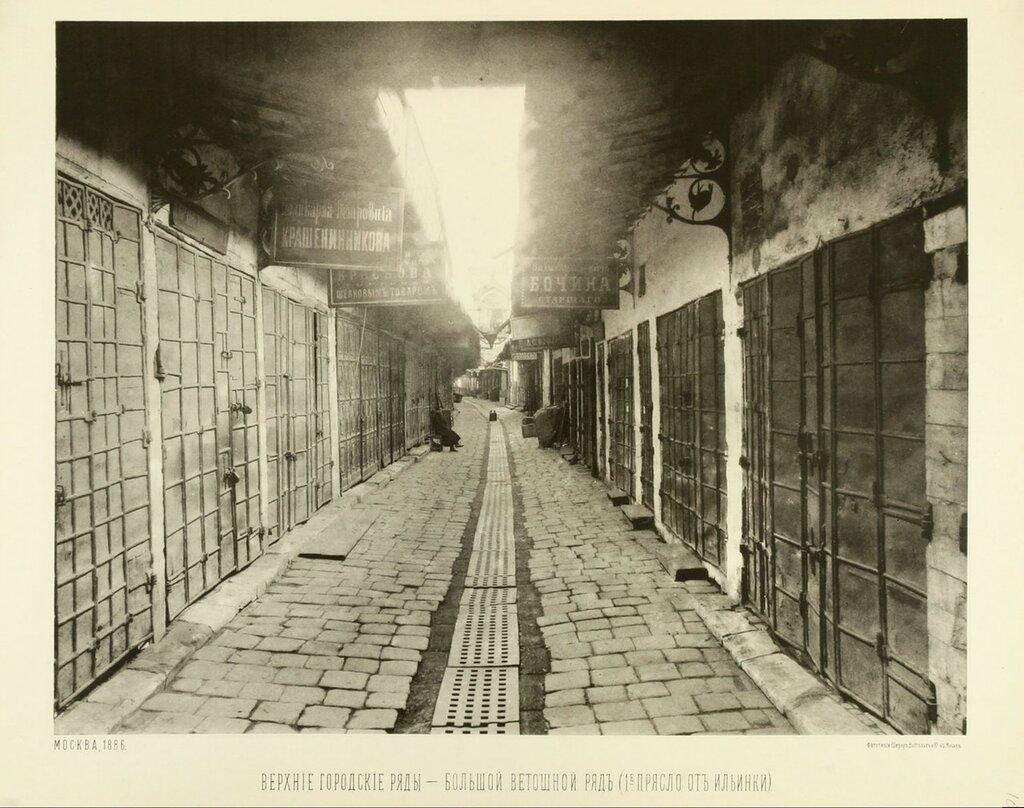 1551 Верхние городские ряды. Большой Ветошной ряд (1-е прясло от Ильинки) Шерер, Набгольц и Ко 1886.jpg
