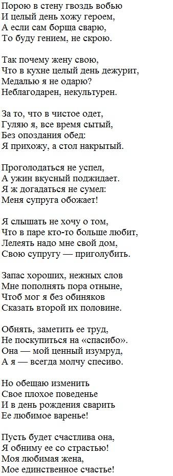 веселые стихи