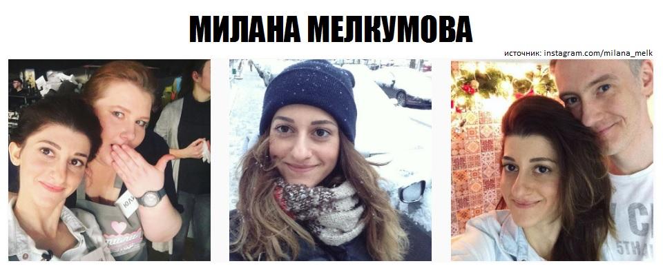 Милана Мелкумова участница кулинарного шоу Тили Теле Тесто блог рецепты видео инстаграм