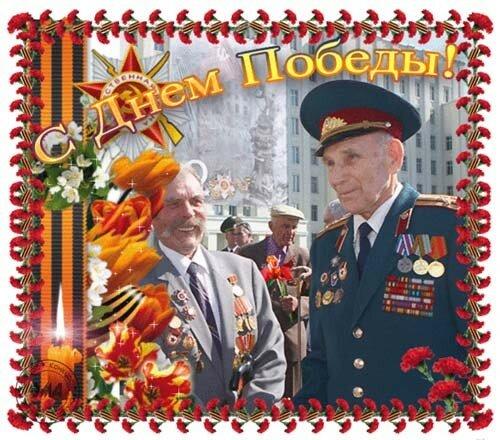 Открытка. С Днем Победы! 9 мая.  Ветераны и цветы открытка поздравление картинка