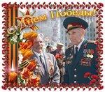 Открытка. С Днем Победы! 9 мая.  Ветераны и цветы открытки фото рисунки картинки поздравления
