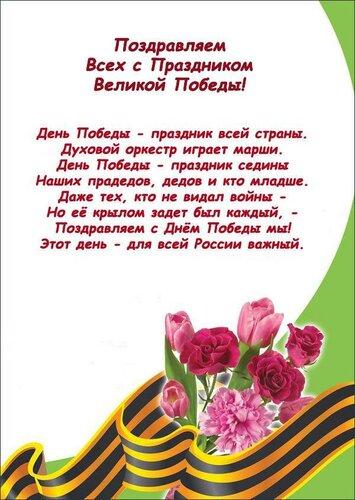 Открытка. С Днем Победы! С праздником всей страны открытка поздравление картинка