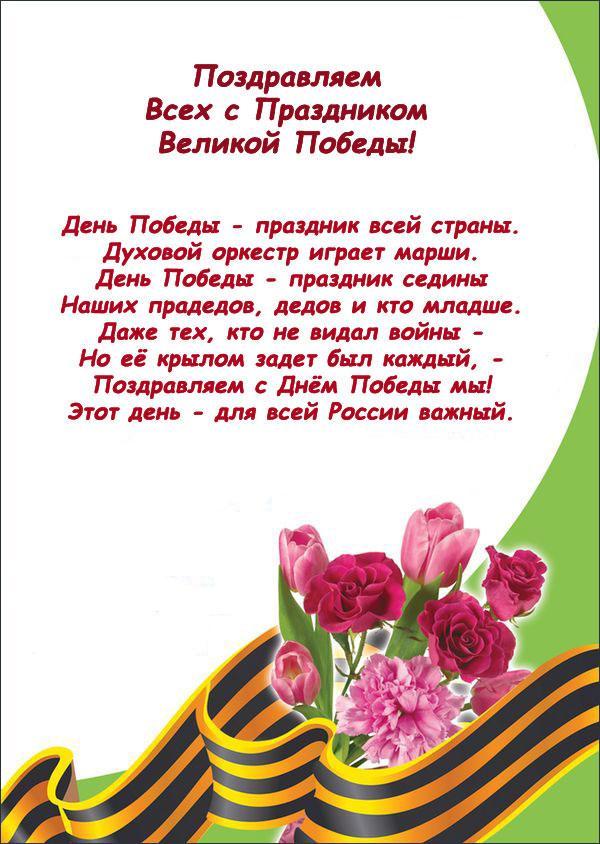 Открытка. С Днем Победы! С праздником всей страны открытки фото рисунки картинки поздравления