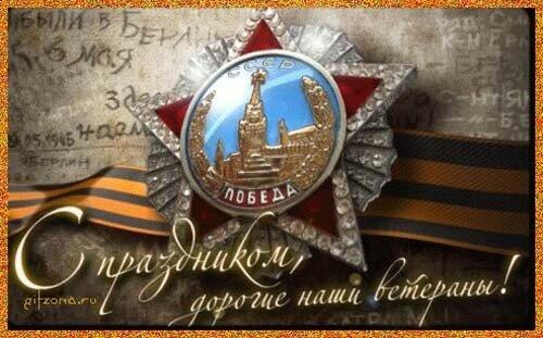Открытка. С Днем Победы, дорогие наши ветераны! открытка поздравление картинка
