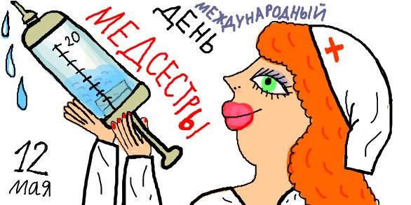 Открытки С днем медицинской сестры! Юмористическая зарисовка открытки фото рисунки картинки поздравления
