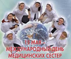Открытки. С Международным днем медицинской сестры! 12 мая. Поздравляю