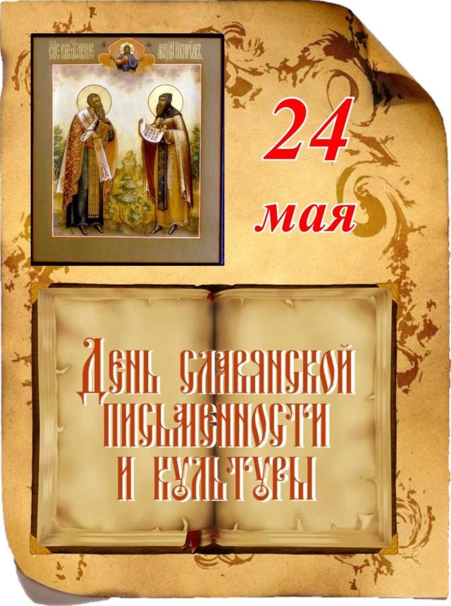 24 мая – День славянской письменности и культуры. С праздником