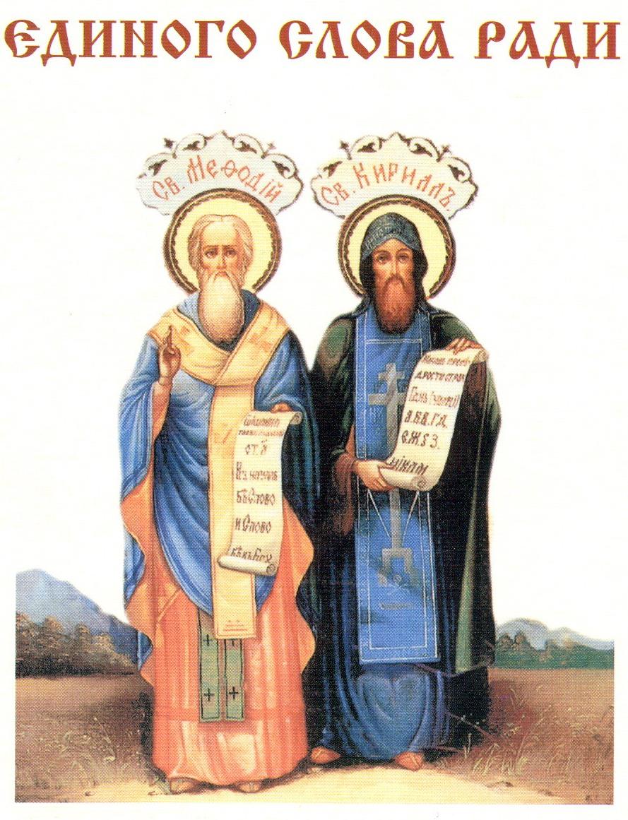 Открытки. 24 мая – День славянской письменности и культуры. День святых кирилла и Мефодия