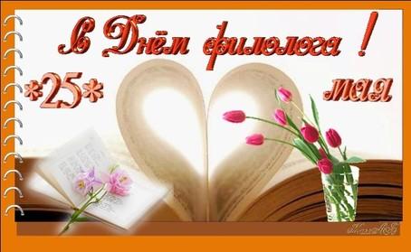Открытка с Днем филолга.Серднчко,тюльпаны,книги открытки фото рисунки картинки поздравления