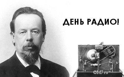 7 мая (25 апреля по старому стилю) 1895 года русский физик Александр Попов продемонстрировал сеанс радиосвязи открытки фото рисунки картинки поздравления