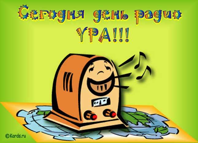 Сегодня День радио! Ура! открытки фото рисунки картинки поздравления