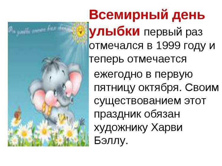 День улыбки! Слоник в ромашках! открытки фото рисунки картинки поздравления