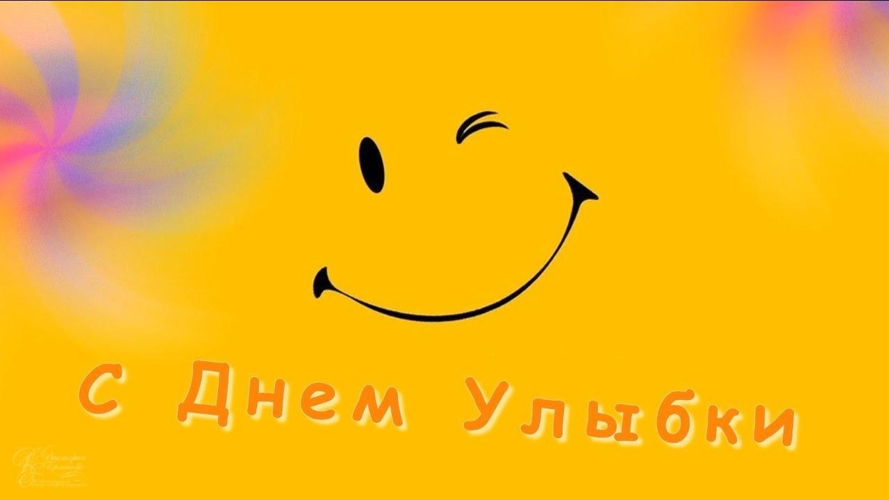 День улыбки! Улыбаемся!