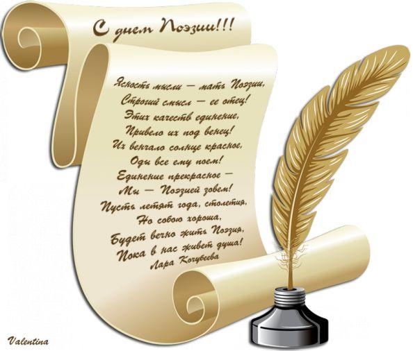 С днем поэзии! Будет вечно жить поэзия пока в нас живет душа!