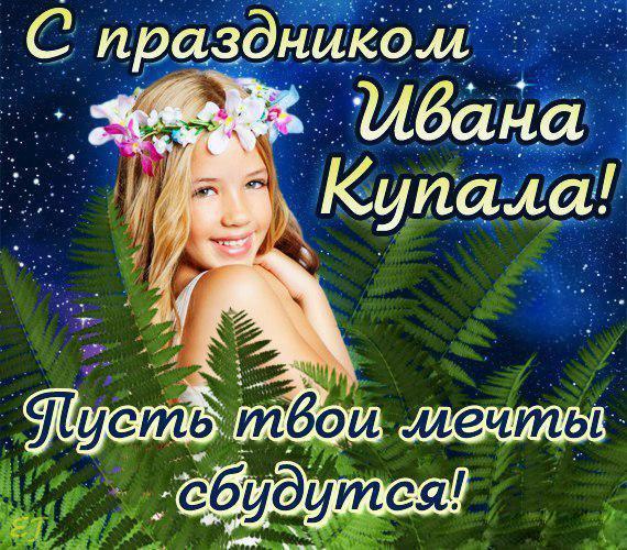 Открытки с праздником Ивана Купалы. Пусть сбудутся мечты открытки фото рисунки картинки поздравления