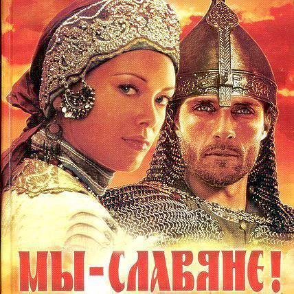 С днем дружбы и единения славян! Мы славяне!