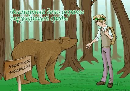 Всемирный день охраны окружающей среды! Берегите медведей