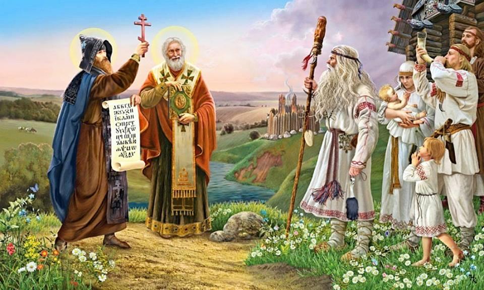 С Днем Крещения Руси! С праздником