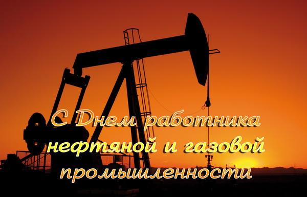 Поздравляем с Днем работника нефтяной и газовой промышленности