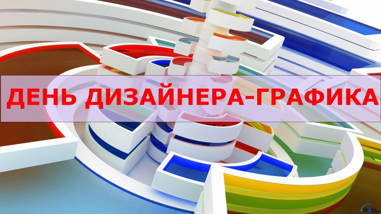 9 сентября - День дизайнера-графика в России. Поздравляем с праздником