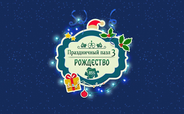 Праздничный пазл. Рождество 3, 4 | Holiday Jigsaw: Christmas 3, 4 (Rus)