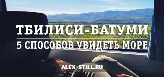 Как доехать из Тбилиси в Батуми
