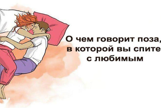 О чем говорит поза, в которой вы спите с любимым (5 фото)