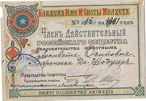1901 Общество покровительства животным