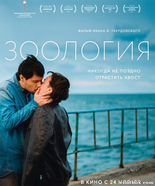 Зоология (2016/WEB-DL/WEB-DLRip)