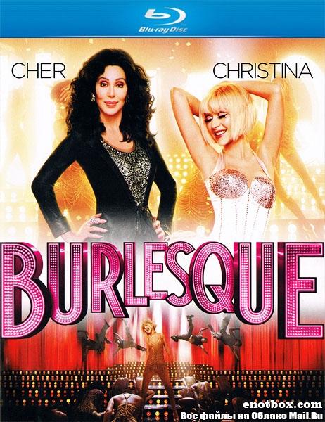 Бурлеск / Burlesque (2010/BDRip/HDRip)