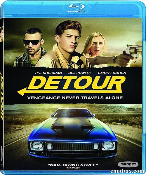 Обход / Detour (2016/BDRip/HDRip)