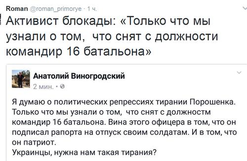 """""""Останови 22 барыжных эшелона!"""": участники блокады оккупированных территорий Донбасса объявили начало нового флешмоба - Цензор.НЕТ 698"""