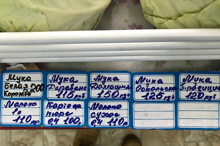 Цены на продуты на Курилах