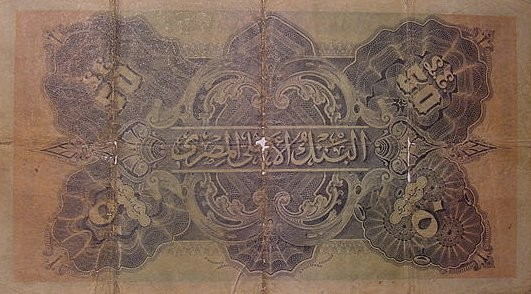 Египет, 50 фунтов, 1898 г.