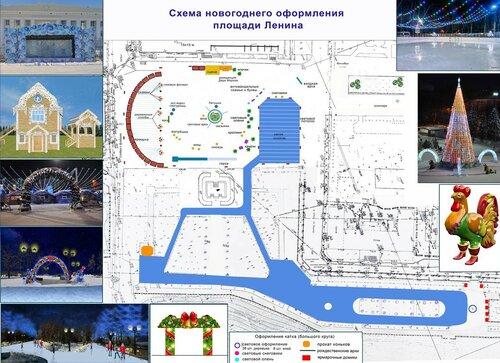 Схема Новогоднего оформления площади Ленина.jpg