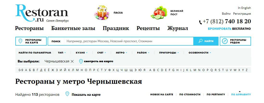 Restoran.ru