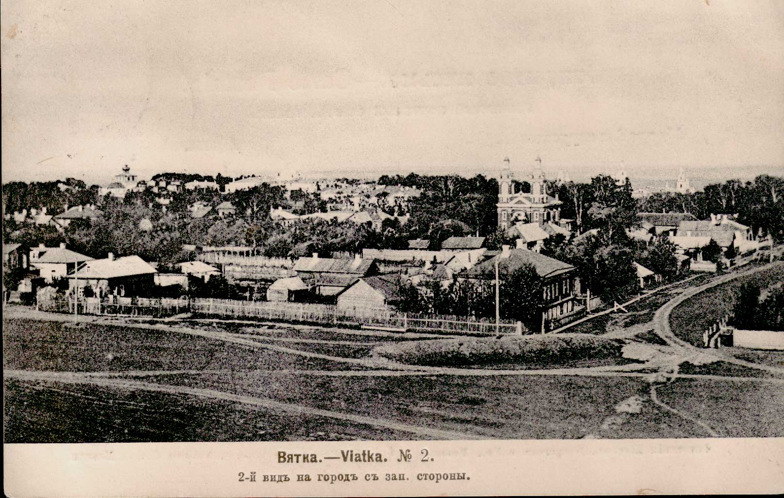 2-ой вид города с западной стороны
