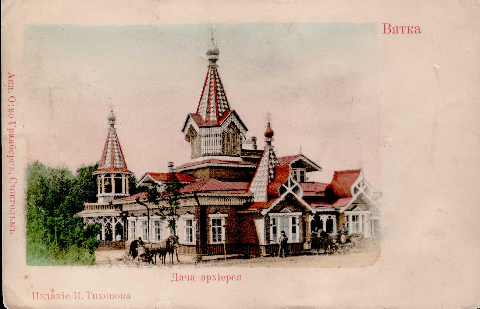 Дача архиерея