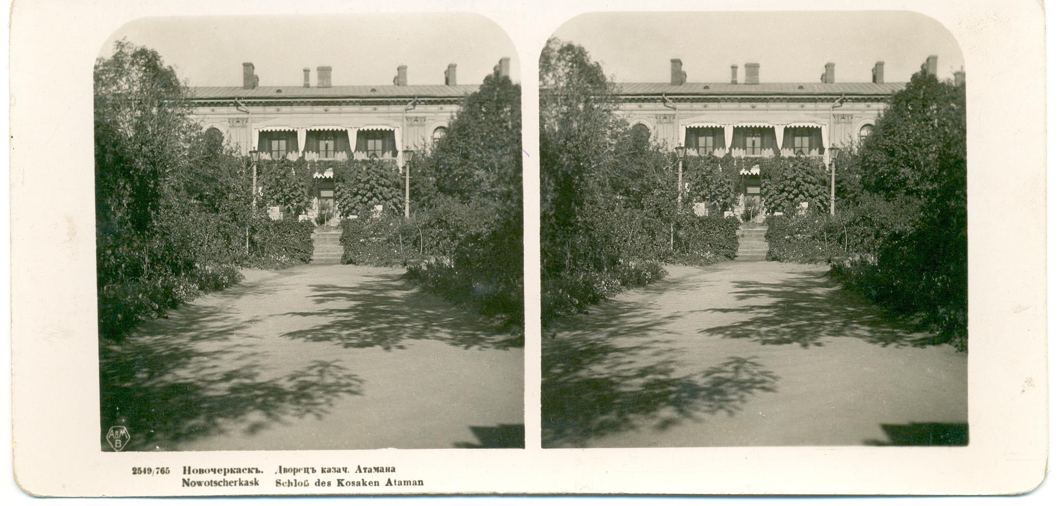 Атаманский дворец, вид со стороны Александровского сада
