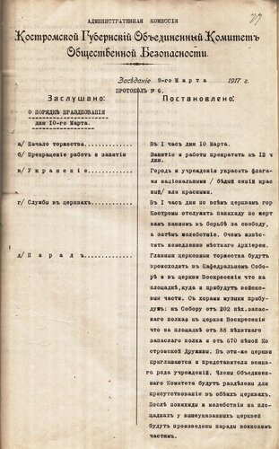 ф. 200, оп. 2, д. 30, л. 77