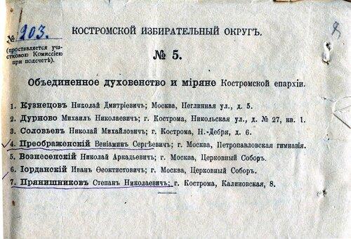 ГАКО. Ф. 1459. Оп. 2. Д. 2. Л. 8.