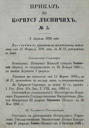 ГАКО. Ф. 226. Оп.1. Д. 1781. Л.  46