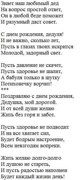 стихи-пожелания